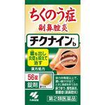 【第2類医薬品】小林製薬 チクナインb 56錠