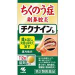 【第2類医薬品】小林製薬 チクナインb 112錠