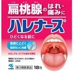 【第3類医薬品】小林製薬 ハレナース 18包