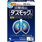 【第2類医薬品】小林製薬 ダスモックa 8包