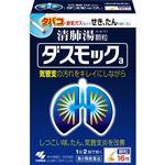 【第2類医薬品】小林製薬 ダスモックa 16包