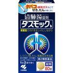 【第2類医薬品】小林製薬 ダスモックb 80錠