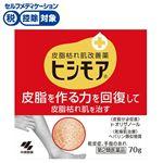 【第2類医薬品】小林製薬 ヒシモア 70g