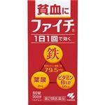 【第2類医薬品】小林製薬 ファイチ 60錠