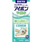 【第3類医薬品】小林製薬 アイボン マイルドc 500ml