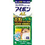 【第3類医薬品】小林製薬 アイボン Ald 500ml