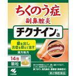 【第2類医薬品】小林製薬 チクナインa 14包