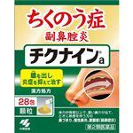 【第2類医薬品】小林製薬 チクナインa 28包