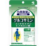 小林製薬 小林製薬の栄養補助食品 グルコサミン コンドロイチン ヒアルロン酸 64.8g(270mg×240粒)