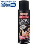◆ 【指定第2類医薬品】小林製薬 タムチンキ パウダースプレーz 70g