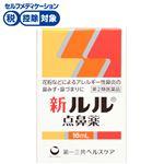 【第2類医薬品】第一三共ヘルスケア 新ルル 点鼻薬 16ml