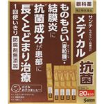 【第2類医薬品】参天製薬 サンテメディカル抗菌 0.3ml×20本