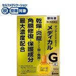 【第2類医薬品】参天製薬 サンテメディカルガードEX 12ml