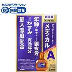 【第2類医薬品】参天製薬 サンテメディカルアクティブ 12ml