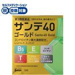 【第3類医薬品】参天製薬 サンテ40ゴールド 12ml
