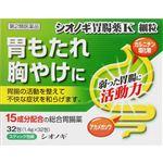 【第2類医薬品】シオノギヘルスケア シオノギ胃腸薬K 細粒 1.4g×32包