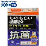 【第2類医薬品】ゼリア新薬工業 ハピコム アイサット抗菌 10ml