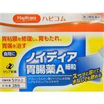 【第2類医薬品】ゼリア新薬工業 ハピコム ノイディア 胃腸薬A細粒 28包