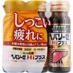 【第2類医薬品】ゼリア新薬工業 ヘパリーゼ Hiプラス 50ml×3本