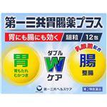 【第2類医薬品】第一三共ヘルスケア 第一三共胃腸薬プラス 細粒 1.3g×12包