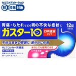 ◆ 【第1類医薬品】第一三共ヘルスケア ガスター10 S錠 12錠