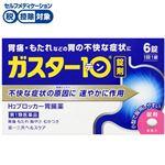 ◆ 【第1類医薬品】第一三共ヘルスケア ガスター10(錠)6錠