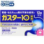 ◆ 【第1類医薬品】第一三共ヘルスケア ガスター10(錠)12錠
