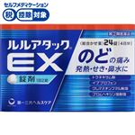 ◆ 【指定第2類医薬品】第一三共ヘルスケア ルルアタックEX 24錠