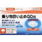 【第2類医薬品】第一三共ヘルスケア ハピコム 乗り物酔い止めQD錠 6錠