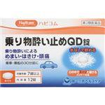 【第2類医薬品】第一三共ヘルスケア ハピコム 乗り物酔い止めQD錠 12錠