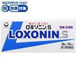 ◆ 【第1類医薬品】第一三共ヘルスケア ロキソニンS 12錠