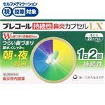 ● 【指定第2類医薬品】第一三共ヘルスケア プレコール持続性鼻炎カプセルLX 20カプセル
