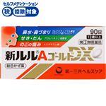 ◆ 【指定第2類医薬品】第一三共ヘルスケア 新ルルA ゴールドDX 90錠