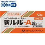 【指定第2類医薬品】第一三共ヘルスケア 新ルルーA錠s 50錠