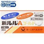 ◆ 【指定第2類医薬品】第一三共ヘルスケア 新ルルA ゴールドs 30錠