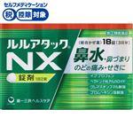 ◆ 【指定第2類医薬品】第一三共ヘルスケア ルルアタックNX 18錠