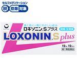 ◆ 【第1類医薬品】第一三共ヘルスケア ロキソニンSプラス 12錠