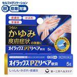 ◆ 【指定第2類医薬品】第一三共ヘルスケア オイラックスPZ リペア軟膏 10g