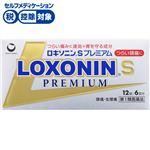 ◆ 【第1類医薬品】第一三共ヘルスケア ロキソニンSプレミアム 12錠