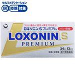 ◆ 【第1類医薬品】第一三共ヘルスケア ロキソニンSプレミアム 24錠