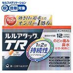 ◆ 【指定第2類医薬品】第一三共ヘルスケア ルルアタックTR 12カプセル