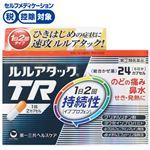 ◆ 【指定第2類医薬品】第一三共ヘルスケア ルルアタックTR 24カプセル