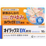 【指定第2類医薬品】第一三共ヘルスケア オイラックスDX軟膏 16g