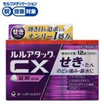 ◆ 【指定第2類医薬品】第一三共ヘルスケア ルルアタックCX 12錠
