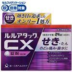 ◆ 【指定第2類医薬品】第一三共ヘルスケア ルルアタックCX 24錠