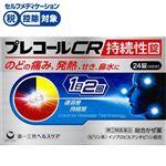 【指定第2類医薬品】第一三共ヘルスケア プレコールCR持続性錠 24錠