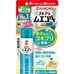 【WAON大還元虫ケア用品】 大日本除虫菊 ゴキブリムエンダー 40プッシュ 20ml