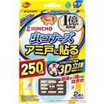 【WAON大還元虫ケア用品】 大日本除虫菊 虫コナーズ アミ戸に貼るタイプ 250日用 2個