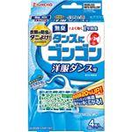 大日本除虫菊 KINCHO タンスにゴンゴン 洋服ダンス用 無臭タイプ 4個