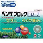 【第2類医薬品】武田コンシューマーヘルスケア ベンザブロックトローチ 24錠